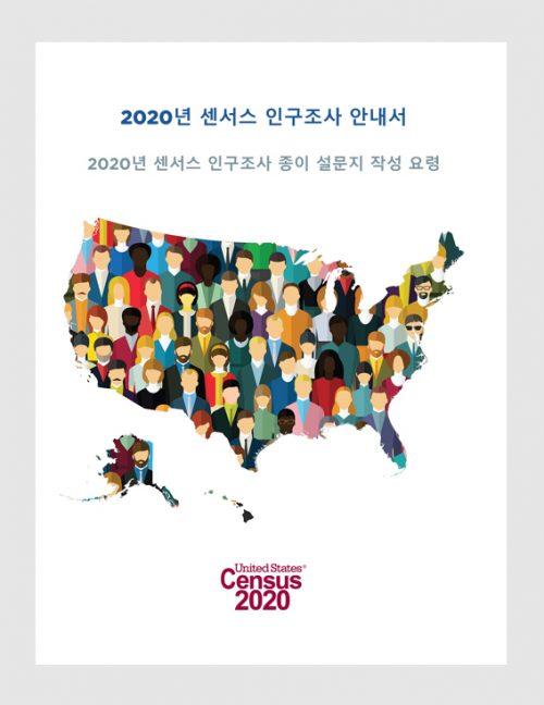 Korean-Guide